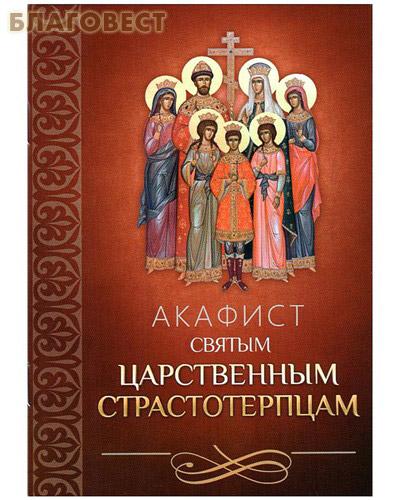 Акафист святым царственным страстотерпцам