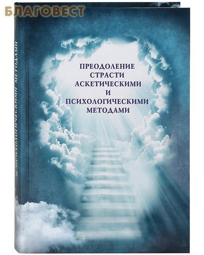 Преодоление страсти аскетическими и психологическими методами ( Московское подворье Свято-Троицкой Сергиевой Лавры -  )