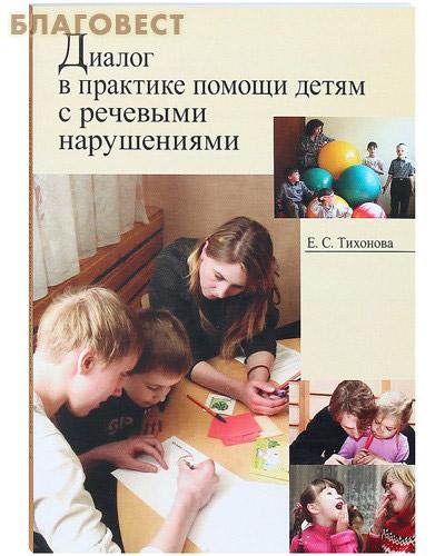 Диалог в практике помощи детям с речевыми нарушениями. Е. С. Тихонова