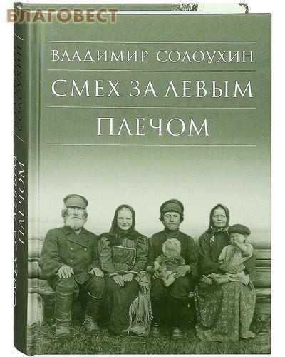 Смех за левым плечом. Владимир Солоухин