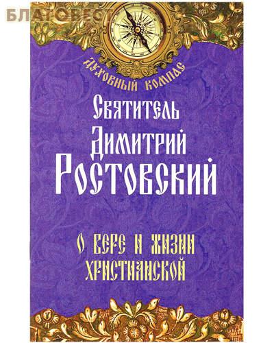 О вере и жизни христианской. Святитель Димитрий Ростовский