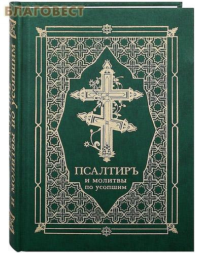 Псалтирь и молитвы по усопшим. Русский шрифт ( Благот-ный фонд ``Миссионерский центр`` имени иерея Даниила Сысоева -  )