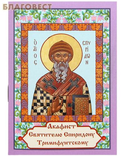 Акафист святителю Спиридону Тримифунтскому. Карманный формат
