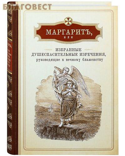 Маргаритъ, или Избранные душеспасительные изречения, руководящие к вечному блаженству