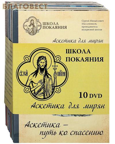 Диск (10 DVD) Школа покаяния. Комплект из 10 DVD-дисков.  Аскетика для мирян ( Уральская благозвонница -  )