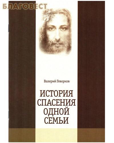 История спасения одной семьи. Валерий Геворков ( Сатисъ, Санкт-Петербург -  )