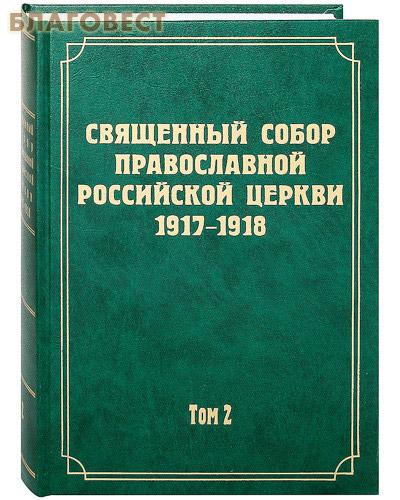 Документы Священного Собора Российской Церкви 1917-1918. Том 2 ( Новоспасский монастрырь -  )