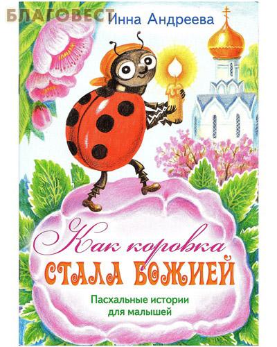 Как коровка стала Божией. Пасхальные истории для малышей. Инна Андреева