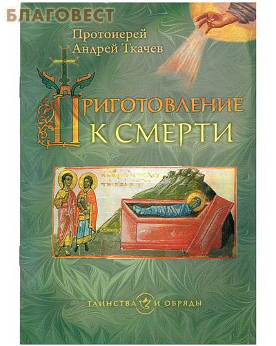 Приготовление к смерти. Протоиерей Андрей Ткачев