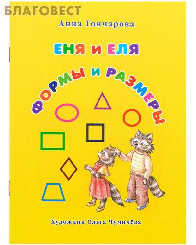 Еня и Еля. Формы и размеры. Анна Гончарова ( Белый город -  )