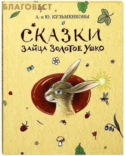 Сказки зайца Золотое Ушко. А. и Ю. Кузьменковы