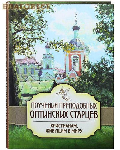 Поучения преподобных Оптинских старцев христианам, живущим в миру ( Благовест -  )