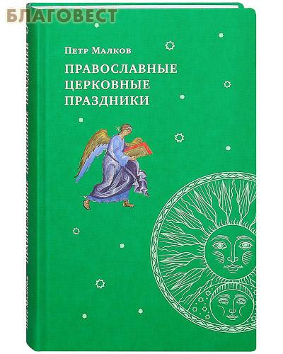 Православные церковные праздники. Петр Малков ( Сретенский монастырь -  )