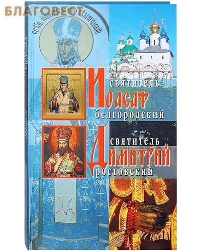 Святитель Иоасаф Белгородский. Святитель Дмитрий Ростовский
