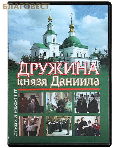 Диск (DVD) Дружина князя Даниила ( Данилов мужской монастырь -  )