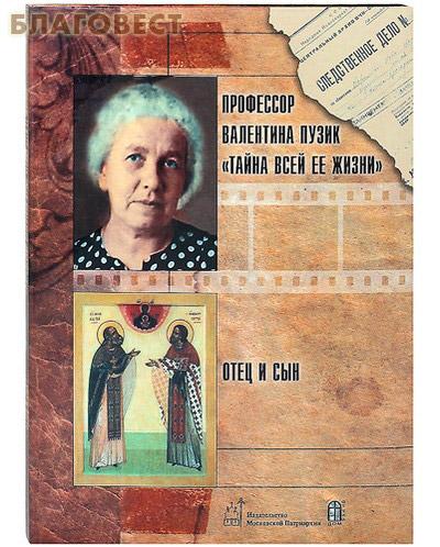 Диск (DVD) Профессор Валентина Пузик