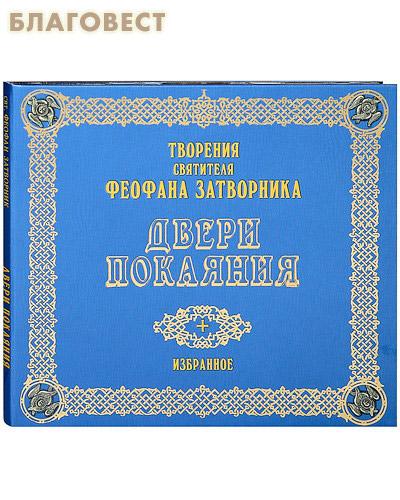 Диск (MP3) Двери покаяния. Избранное. Творения святителя Феофана Затворника ( Данилов мужской монастырь -  )