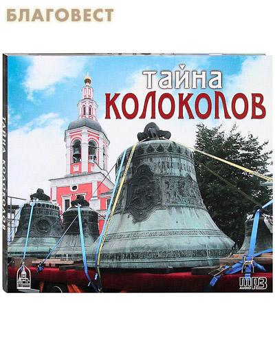 Диск (MP3) Тайна колоколов ( Данилов мужской монастырь -  )