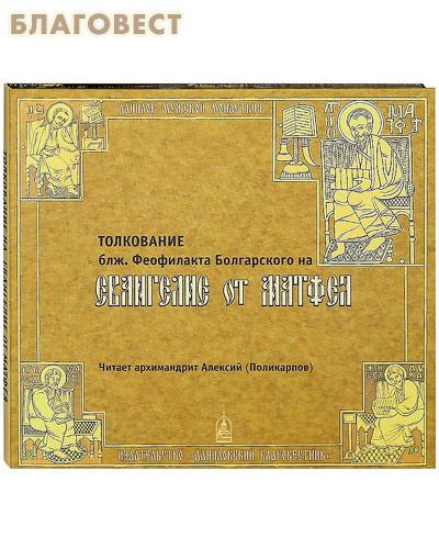 нижнее феофилакт болгарский толкование на евангелие от матфея Как