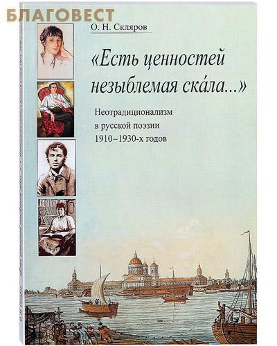 Есть ценностей незыблемая скала… Неотрадиционализм в русской поэзии 1910-1930-х годов. О. Н. Скляров