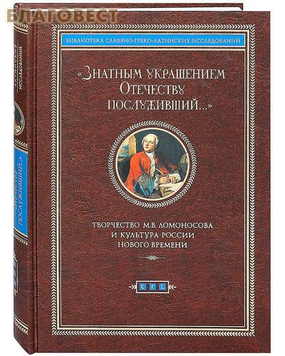 Знатным украшением Отечеству послуживший... Творчество М. В. Ломоносова и культура России нового времени