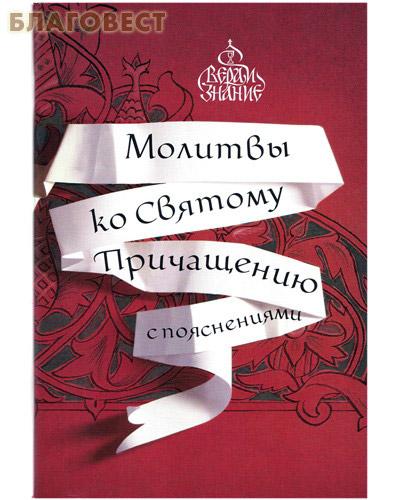 Молитвы ко Святому Причащению с пояснениями ( Риза, Москва -  )