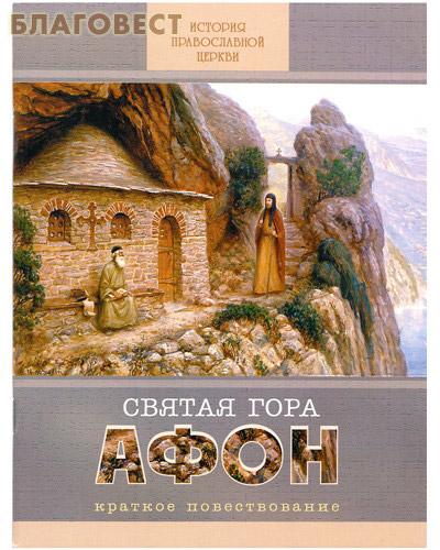 Святая гора Афон. Краткое повествование ( Покров -  )