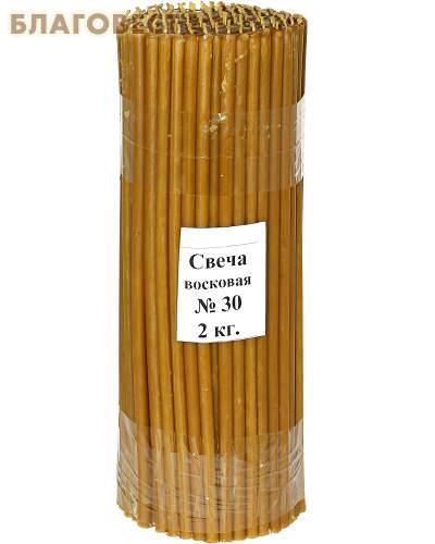 Свечи церковные воскосодержащие (50% воска) № 30, 2кг (150 шт. в пачке, размер свечи 290 х 8,5мм)