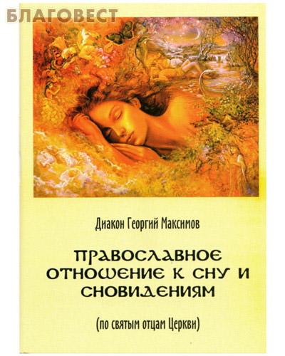 Православное отношение к сну и сновидениям (по святым отцам Церкви)