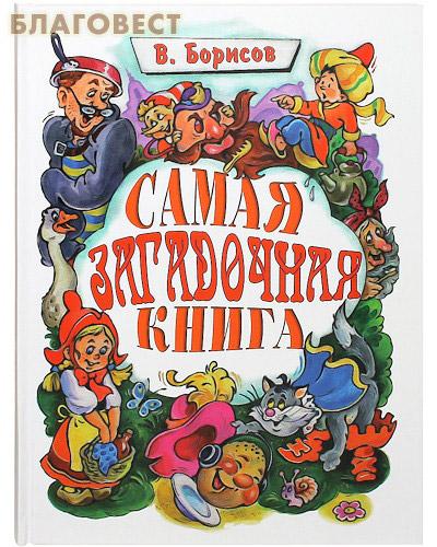 Самая загадочная книга. Загадки в доме. В.  Борисов