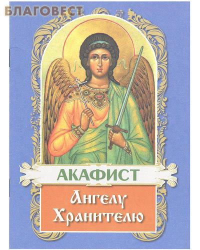 Акафист Ангелу Хранителю. Цвет в ассортименте