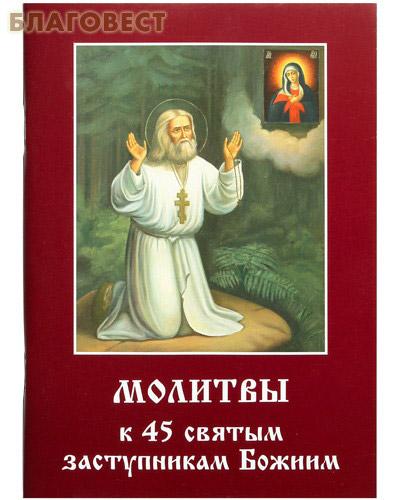 Молитвы к 45 святым заступникам Божиим. Часть 1 ( Летопись -  )