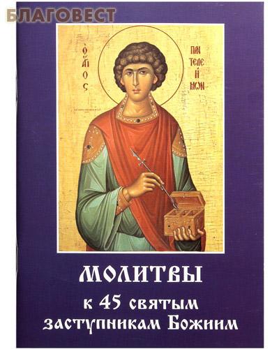 Молитвы к 45 святым заступникам Божиим. Часть 2 ( Летопись -  )