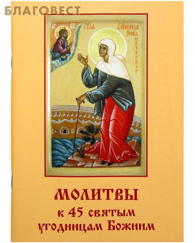 Молитвы к 45 святым угодницам Божиим ( Летопись -  )
