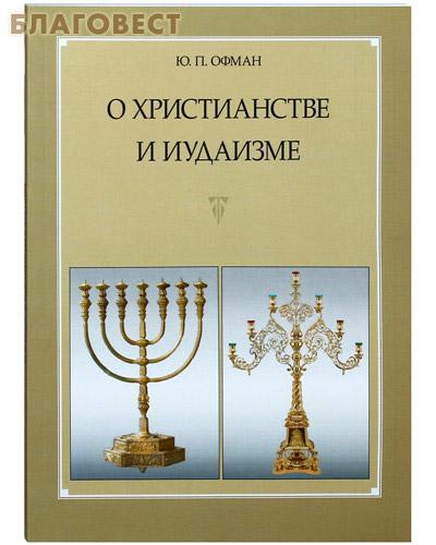 О христианстве и иудаизме. Ю. П. Офман ( Православный Свято-Тихоновский Гуманитарный Университет -  )