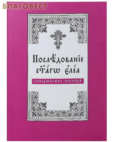 Последование святаго Елея, совершаемое поскору. Церковно-славянский шрифт