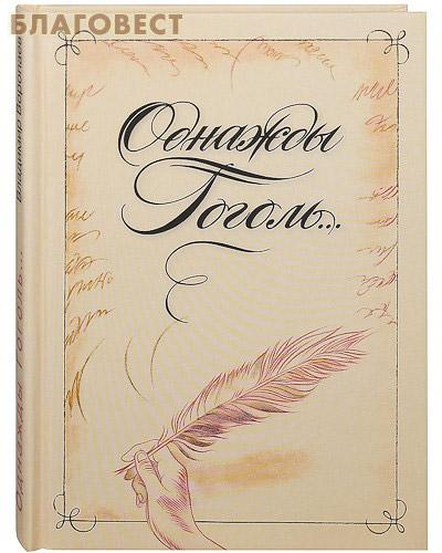 Однажды Гоголь...Рассказы из жизни писателя. Владимир Воропаев