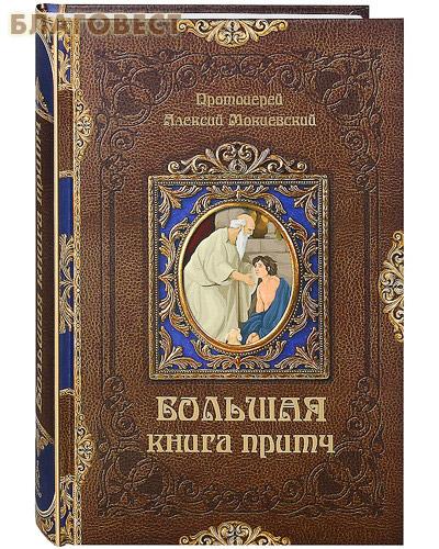 Большая книга притч. Протоиерей Алексий Мокиевский