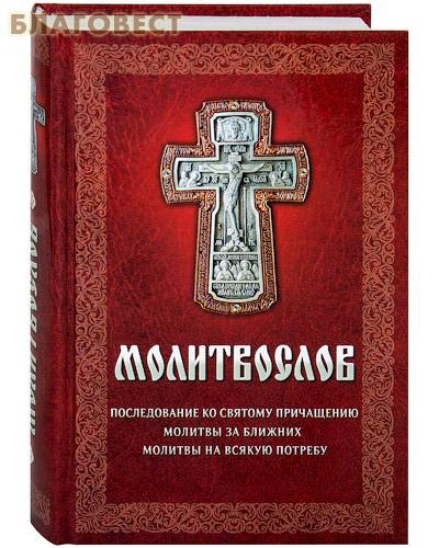 Православный молитвослов. Последование ко Святому Причащению. Молитвы за ближних. Молитвы на всякую потребу. Русский шрифт ( Благовест -  )