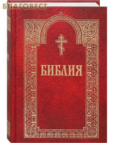 Библия с гравюрами Доре. Русский язык. Цвет в ассортименте