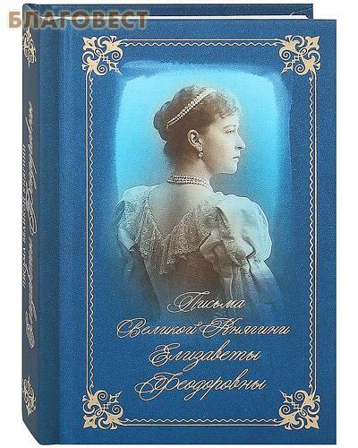 Письма Великой Княгини Елизаветы Федоровны. Карманный формат