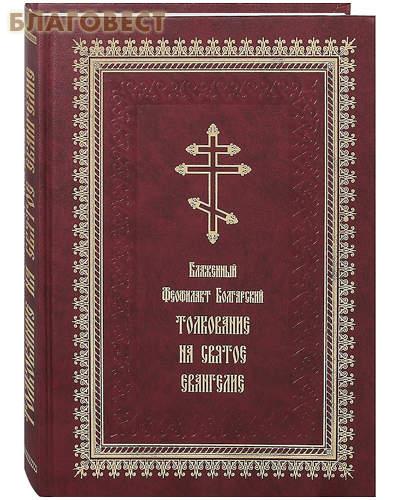Толкование на Святое Евангелие. Блаженный Феофилакт Болгарский ( Летопись -  )