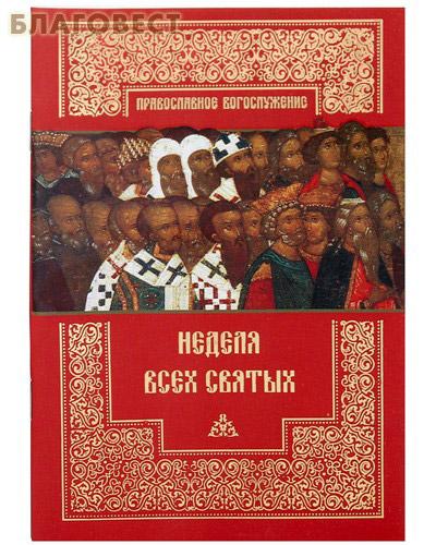 Неделя всех Святых ( Православный Свято-Тихоновский Гуманитарный Университет -  )