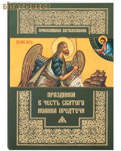 Праздники в честь Святого Иоанна Предтечи ( Православный Свято-Тихоновский Гуманитарный Университет -  )