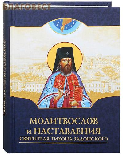 Молитвослов и наставления святителя Тихона Задонского ( Духовное преображение -  )