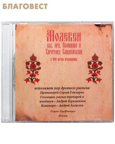 Диск (CD) Молебен свв. прп. Евфимию и Харитону Сянжемским ( ТруРекордз -  )
