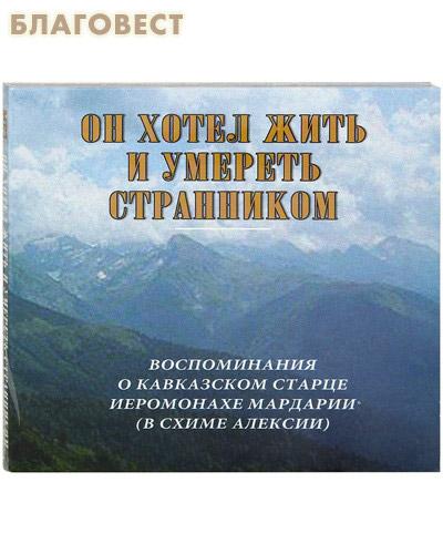 Диск (MP3) Он хотел жить и умереть странником. Воспоминания об иеромонахе Мардарии (в схиме Алексии) (  -  )
