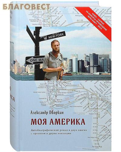 Моя Америка. Александр Дворкин