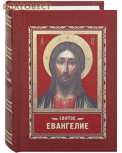 Святое Евангелие. Карманный формат. Русский язык ( Христианская библиотека -  )