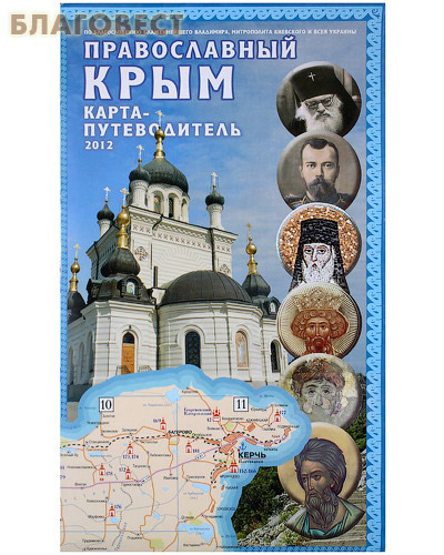 Православный Крым. Карта - путеводитель 2012 ( Киев -  )